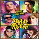 Dhating Dhingana Original Motion Picture Soundtrack Single