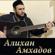 Не теряй себя в скорби - Алихан Амхадов