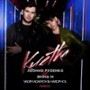 Клетка Vadim Adamov Hardphol Remix Single