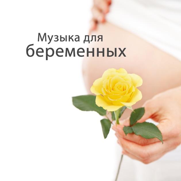 Классическая расслабляющая музыка для беременных 27