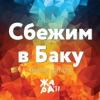 Сбежим в Баку Жара 17 Single
