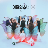 LOOΠΔ  Butterfly - LOOΠΔ