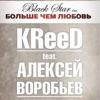 Больше чем любовь feat Алексей Воробьёв Single