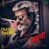 Kaala Hindi Teaser Theme From Kaala Hindi s Single