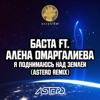 Я поднимаюсь над землёй Astero Remix feat Алёна Омаргалиева Single