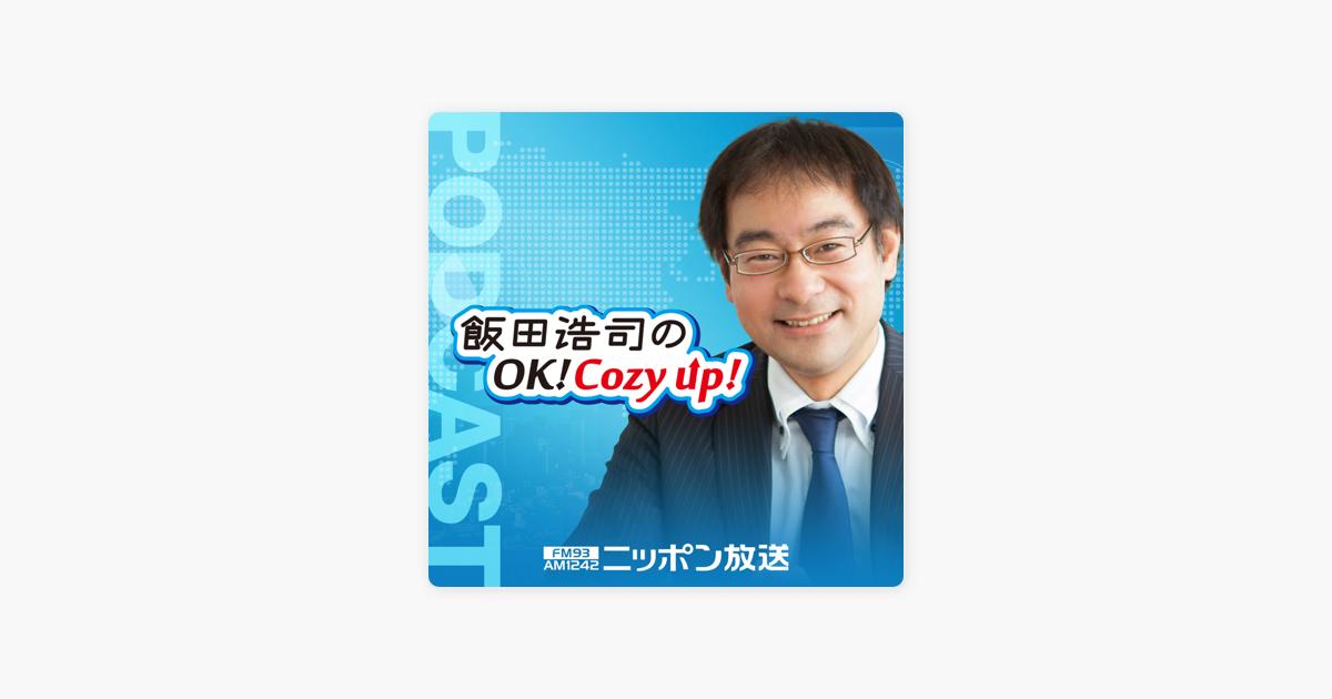 飯田浩司の画像 p1_29