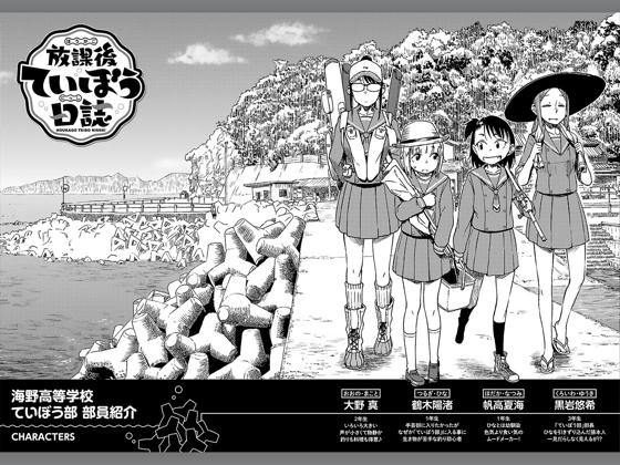 放課後ていぼう日誌の画像 p1_2