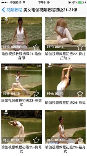 每日巫师-初级教练入门v巫师视频视频瑜伽瑜伽h图片
