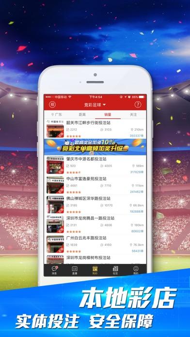 足球比分直播-全球足球比分直播实况app