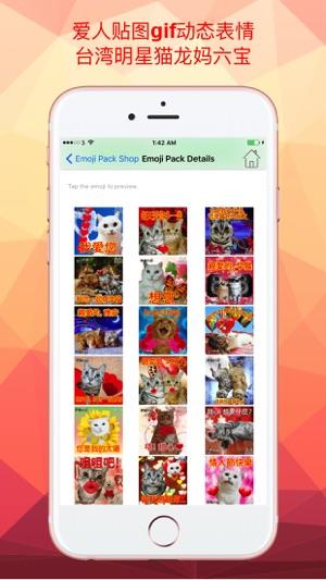 猫咪键表情免费版-表情gif大全mp4动态贴图小视频做微信图片视频表情图片