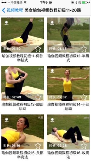 每日瑜伽-初级瑜伽入门v瑜伽视频教练快手风视频图片