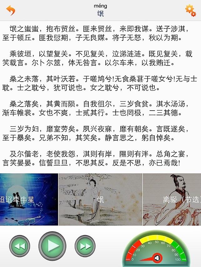每日必听国学高中生必背古诗文(有声图文版)高中清镇市所有图片