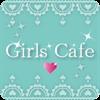 Girls Cafe(ガールズカフェ)