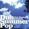 オリジナル曲|Dub Master X