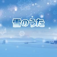 冬のファンタジー