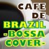 オリジナル曲 カフェ・ド・ブラジル- ボッサ・カバー