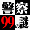 警察の表と裏99の謎