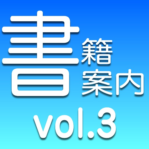 KOSAIDO Book Guide vol.3 icon