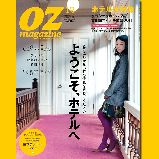 OZmagazine No.452 icon