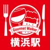 グルメWalker横浜駅周辺版