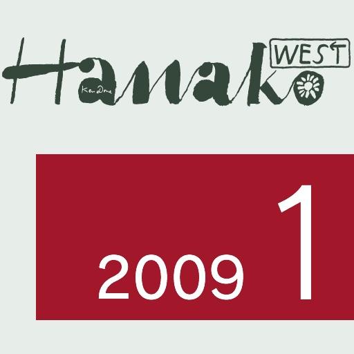 HanakoWEST 2009.01