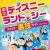 東京ディズニーランド&ディズニーシーファミリー裏技ガイド 2009~2010年版