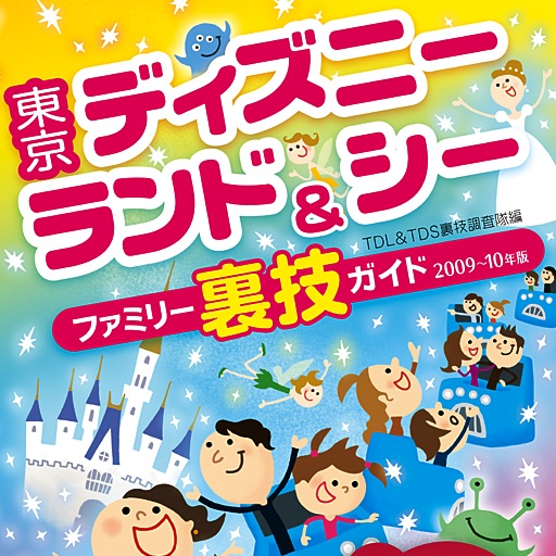 Tips guide, Tokyo Disneyland and Tokyo Disney SEA
