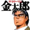 (87)サラリーマン金太郎/本宮ひろ志