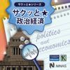 サクッと★政治経済