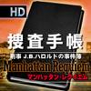 J.B.ハロルド捜査手帳-Case:ManhattanRequiem