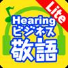 Hearingビジネス敬語LITE