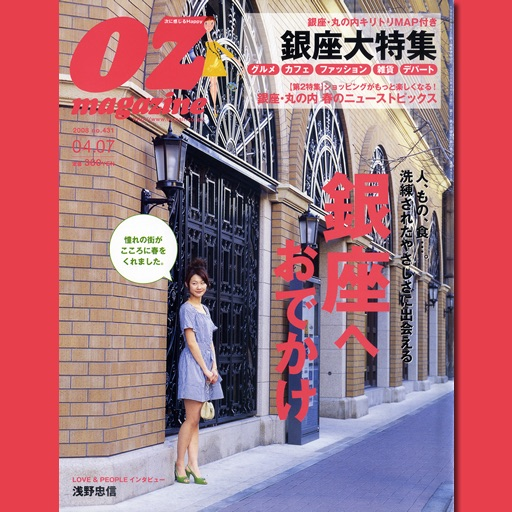 OZmagazine No.431 icon