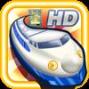 新幹線ゲーム HD