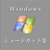 Windows ショートカット集