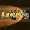 森田将棋 HD