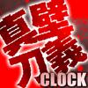 新日本プロレス 真壁刀義 これが現実だ時計