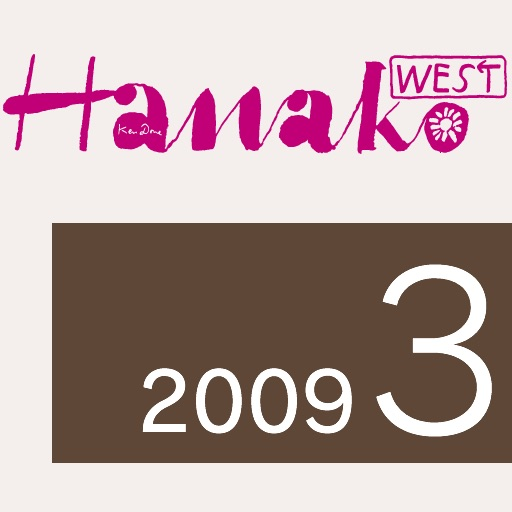 HanakoWEST 2009.03 icon