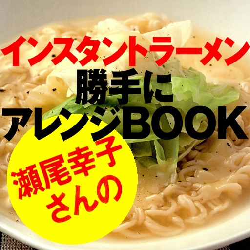 Instant noodles  It is Arrangement BOOK to Ms. Sachiko Senoo's kitchen.