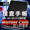 J.B.ハロルド捜査手帳-Case:MuderClub