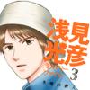浅見光彦ミステリーファイル3 氷雪の殺人/内田康夫・羽柴麟