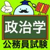 バツ問集で苦手克服!単語帳〜公務員試験・政治学編〜