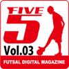 フットサルデジタルマガジン『ファイブ Vol.3』