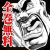 全巻無料!魁!!男塾&暁!!男塾(無料マンガ) iPhone / iPad