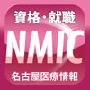名古屋医療情報専門学校 スクールアプリ