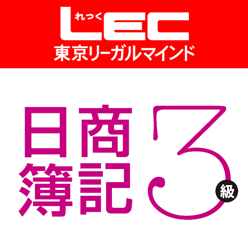 LEC日商簿記3級テキスト