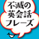 不滅の英会話フレーズ 【添削機能つき】