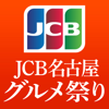JCB 名古屋グルメ祭り
