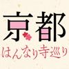 まっぷる「京都はんなり寺巡り」