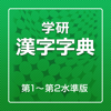 学研 漢字字典(デ辞蔵)
