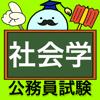 バツ問集で苦手克服!単語帳〜公務員試験・社会学編〜